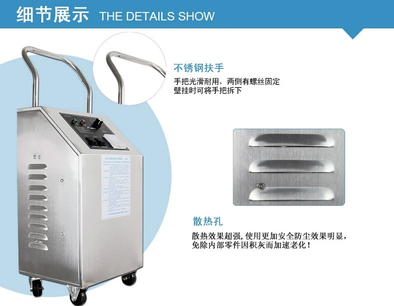 小型移动式臭氧发生器